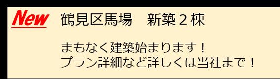 鶴見 馬場 新築