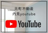 元町不動産youtube