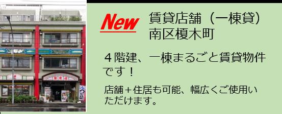 蒔田 榎木町 賃貸 1棟貸