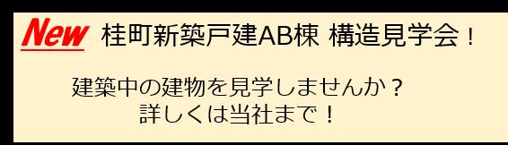 見学会 桂町 本郷台 新築