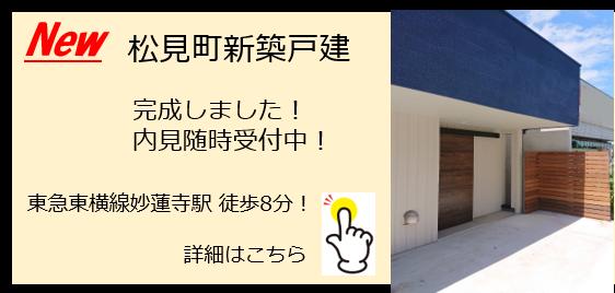 松見町 東急東横線 妙蓮寺 新築