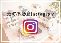 元町不動産instagram