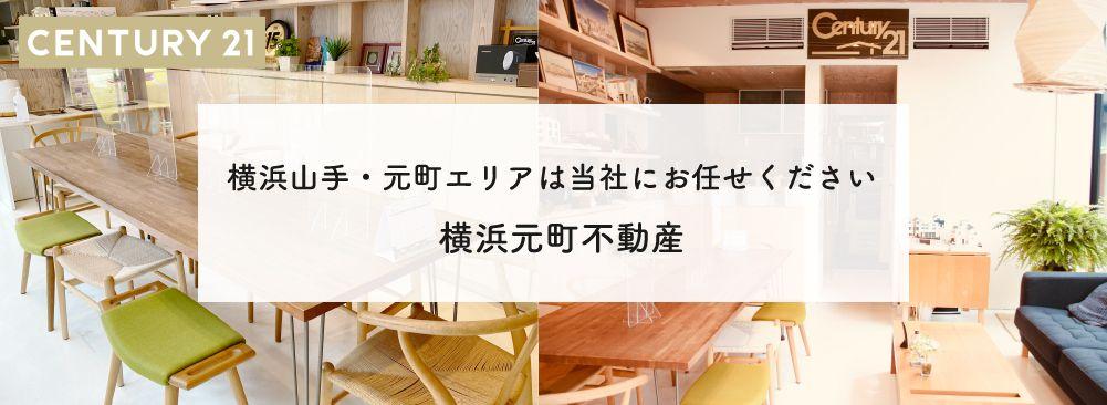横浜元町・山手町エリアはお任せください