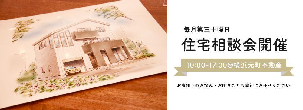 横浜元町不動産第三土曜日住宅相談会